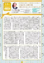 わく夢2015年8月号【賃貸経営】