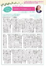 わく夢2015年8月号