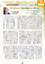 わく夢2015年9月号【高齢者住宅】
