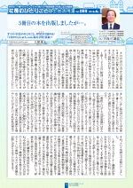 わく夢2015年9月号【土地活用】