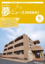 わく夢2015年9月号【賃貸経営】