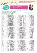 わく夢2015年9月号