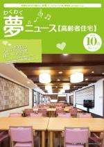 わく夢2016年10月号【高齢者住宅】