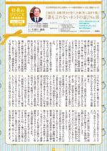 わく夢2016年10月号【賃貸経営】