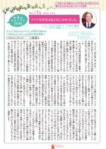 わく夢2016年10月号