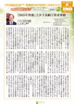 わく夢2016年11月号【高齢者住宅】