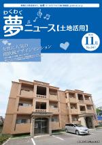 わく夢2016年11月号【土地活用】