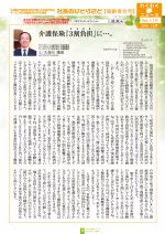 わく夢2016年12月号【高齢者住宅】