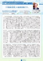わく夢2016年12月号【土地活用】