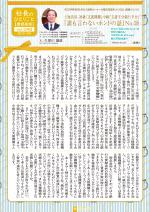わく夢2016年12月号【賃貸経営】