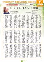 わく夢2016年1月号【高齢者住宅】