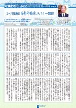 わく夢2016年1月号【土地活用】