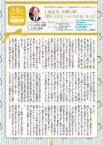 わく夢2016年1月号【賃貸経営】