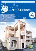 わく夢2016年2月号【土地活用】