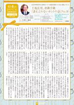 わく夢2016年2月号【賃貸経営】