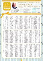わく夢2016年3月号【賃貸経営】