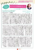 わく夢2016年3月号
