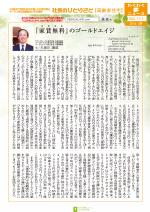 わく夢2016年4月号【高齢者住宅】