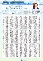 わく夢2016年4月号【土地活用】
