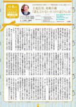 わく夢2016年4月号【賃貸経営】