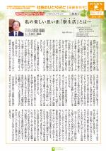 わく夢2016年5月号【高齢者住宅】