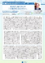 わく夢2016年5月号【土地活用】