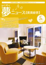 わく夢2016年5月号【賃貸経営】
