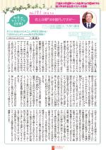 わく夢2016年5月号