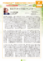 わく夢2016年6月号【高齢者住宅】