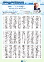 わく夢2016年6月号【土地活用】