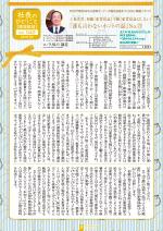 わく夢2016年6月号【賃貸経営】