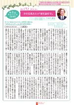 わく夢2016年6月号
