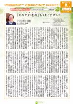 わく夢2016年7月号【高齢者住宅】