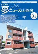 わく夢2016年7月号【土地活用】