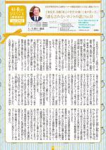 わく夢2016年7月号【賃貸経営】