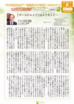 わく夢2016年8月号【高齢者住宅】