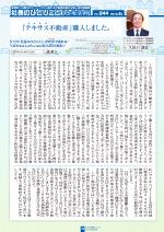 わく夢2016年8月号【土地活用】