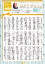 わく夢2016年8月号【賃貸経営】