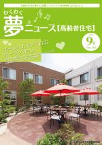 わく夢2016年9月号【高齢者住宅】