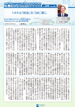 わく夢2016年9月号【土地活用】