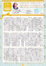 わく夢2016年9月号【賃貸経営】