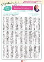 わく夢2016年9月号