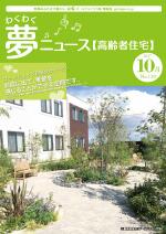わく夢2017年10月号【高齢者住宅】
