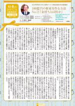 わく夢2017年10月号【賃貸経営】