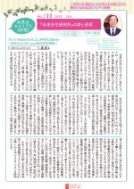 わく夢2017年10月号