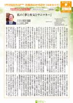 わく夢2017年11月号【高齢者住宅】