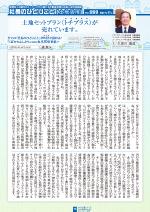 わく夢2017年11月号【土地活用】