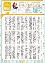 わく夢2017年11月号【賃貸経営】
