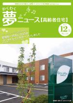 わく夢2017年12月号【高齢者住宅】