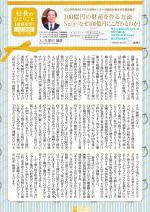 わく夢2017年12月号【賃貸経営】